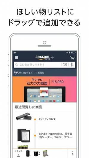 iPhone、iPadアプリ「Amazon ショッピングアプリ」のスクリーンショット 5枚目
