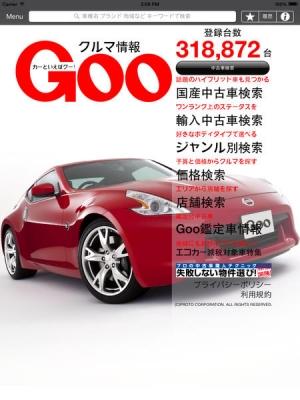 iPhone、iPadアプリ「Gooクルマ情報 中古車検索 for iPad」のスクリーンショット 1枚目