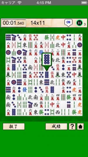 iPhone、iPadアプリ「タイガー四川省」のスクリーンショット 3枚目