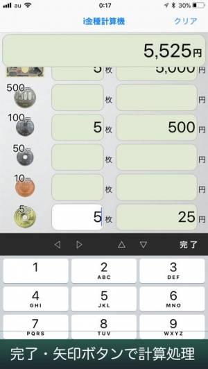iPhone、iPadアプリ「i金種計算機」のスクリーンショット 5枚目