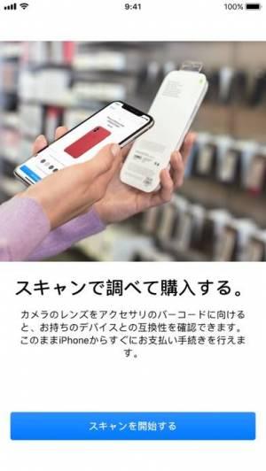 iPhone、iPadアプリ「Apple Store」のスクリーンショット 5枚目