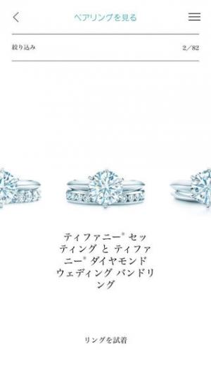 iPhone、iPadアプリ「Tiffany & Co. Engagement Ring Finder」のスクリーンショット 4枚目