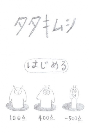 iPhone、iPadアプリ「タタキムシ」のスクリーンショット 1枚目