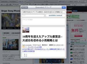 iPhone、iPadアプリ「Duet Browser」のスクリーンショット 5枚目