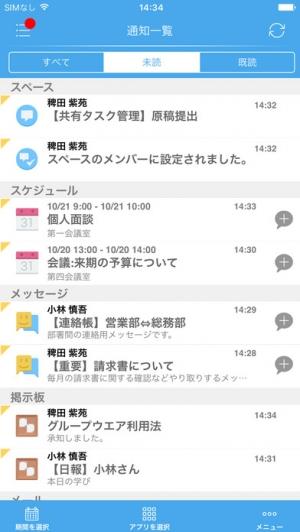 iPhone、iPadアプリ「サイボウズ KUNAI」のスクリーンショット 5枚目