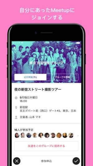 iPhone、iPadアプリ「Meetup」のスクリーンショット 3枚目
