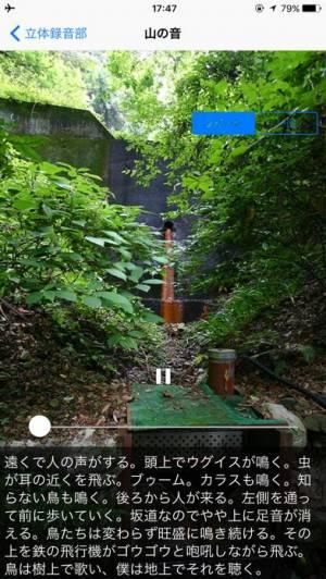 iPhone、iPadアプリ「立体録音部 [立体音響体験アプリ]」のスクリーンショット 4枚目