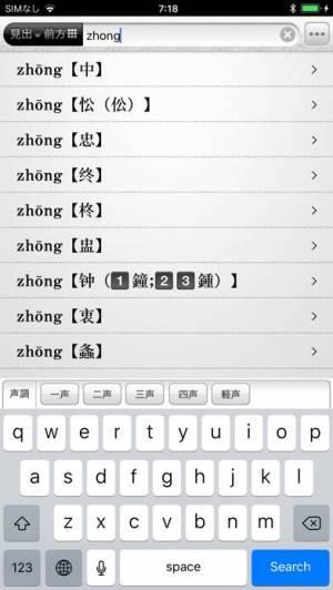 iPhone、iPadアプリ「中日・日中辞典」のスクリーンショット 1枚目