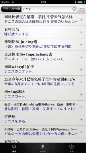 iPhone、iPadアプリ「中日・日中辞典」のスクリーンショット 4枚目