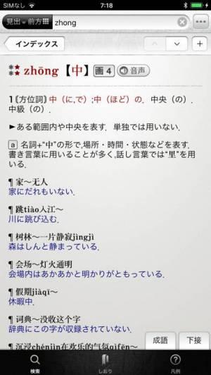 iPhone、iPadアプリ「中日・日中辞典」のスクリーンショット 2枚目