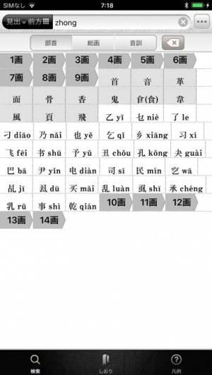 iPhone、iPadアプリ「中日・日中辞典」のスクリーンショット 3枚目
