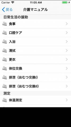 iPhone、iPadアプリ「介護マニュアル」のスクリーンショット 2枚目