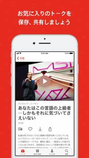iPhone、iPadアプリ「TED」のスクリーンショット 2枚目