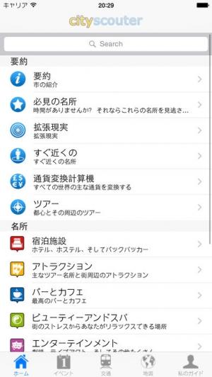 iPhone、iPadアプリ「ローマ 旅行ガイド」のスクリーンショット 3枚目