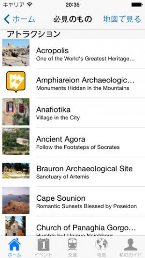 iPhone、iPadアプリ「アテネ 旅行ガイド」のスクリーンショット 4枚目