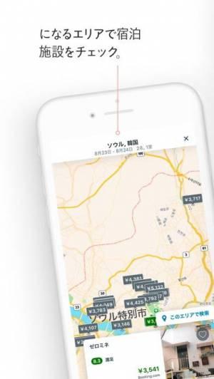 iPhone、iPadアプリ「トリバゴ(trivago):ホテル料金を比較」のスクリーンショット 2枚目