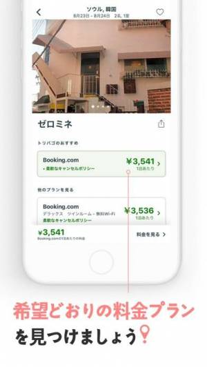 iPhone、iPadアプリ「トリバゴ(trivago):ホテル料金を比較」のスクリーンショット 5枚目