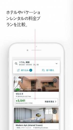 iPhone、iPadアプリ「トリバゴ(trivago):ホテル料金を比較」のスクリーンショット 4枚目