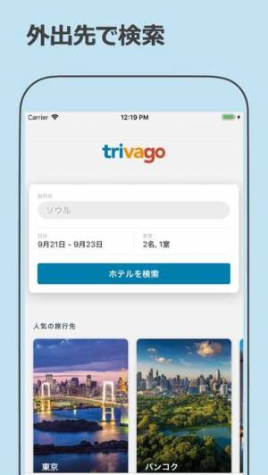 iPhone、iPadアプリ「トリバゴ(trivago):ホテル料金を比較」のスクリーンショット 1枚目