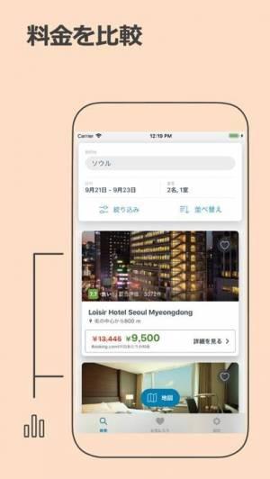 iPhone、iPadアプリ「トリバゴ(trivago):ホテル料金を比較」のスクリーンショット 3枚目
