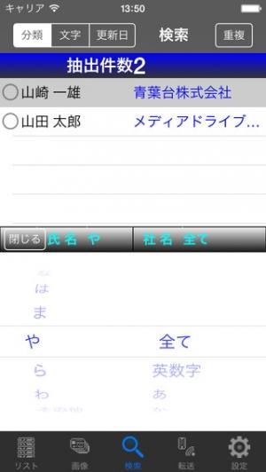 iPhone、iPadアプリ「やさしく名刺ファイリング ビューワー」のスクリーンショット 4枚目