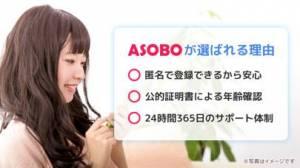 iPhone、iPadアプリ「ASOBO(あそぼ)-恋活・マッチングアプリ-」のスクリーンショット 5枚目