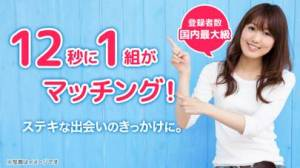 iPhone、iPadアプリ「ASOBO(あそぼ)-恋活・マッチングアプリ-」のスクリーンショット 1枚目