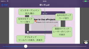 iPhone、iPadアプリ「eProjector」のスクリーンショット 1枚目