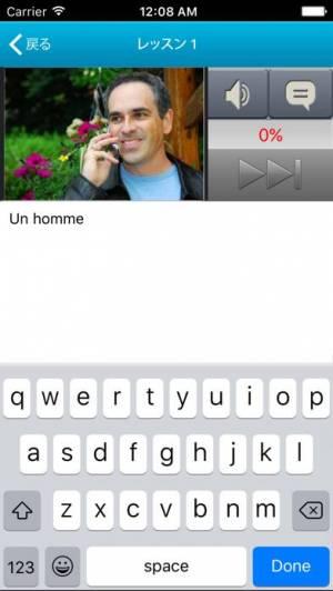 iPhone、iPadアプリ「1ヶ月でフランス語 NG」のスクリーンショット 3枚目