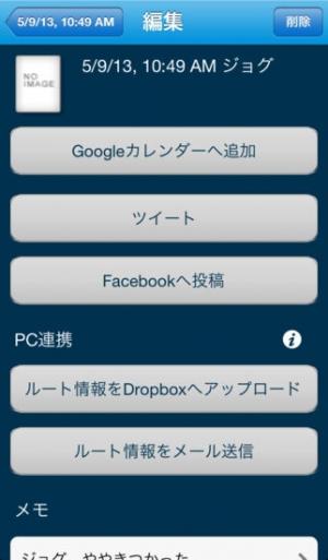 iPhone、iPadアプリ「ジョグボーイ」のスクリーンショット 5枚目