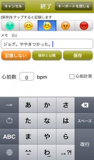 iPhone、iPadアプリ「ジョグボーイ フリー」のスクリーンショット 4枚目