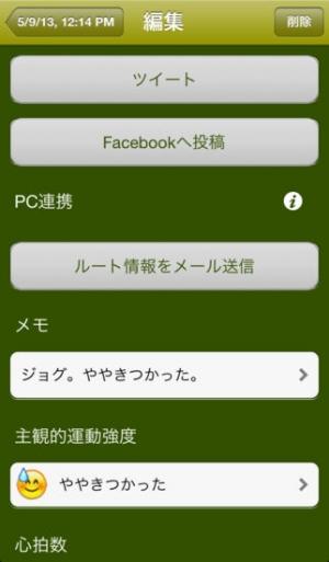 iPhone、iPadアプリ「ジョグボーイ フリー」のスクリーンショット 5枚目