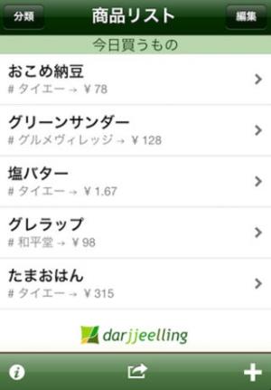 iPhone、iPadアプリ「価格メモ」のスクリーンショット 1枚目