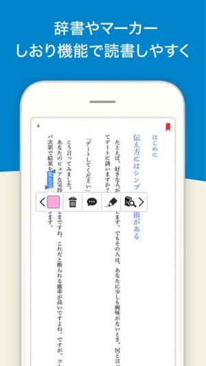 iPhone、iPadアプリ「honto電子書籍リーダー」のスクリーンショット 2枚目