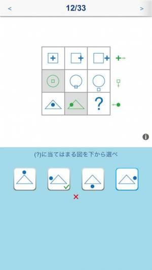 iPhone、iPadアプリ「IQテスト (クラシック)」のスクリーンショット 5枚目