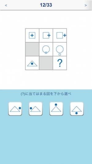 iPhone、iPadアプリ「IQテスト (クラシック)」のスクリーンショット 3枚目