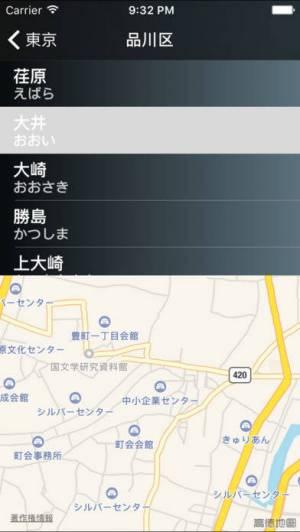 iPhone、iPadアプリ「Japan Province (日本の県)」のスクリーンショット 3枚目