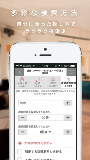 iPhone、iPadアプリ「アットホーム - 賃貸物件検索・不動産情報」のスクリーンショット 4枚目