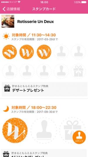 iPhone、iPadアプリ「womoグルメ(ウーモグルメ)」のスクリーンショット 4枚目