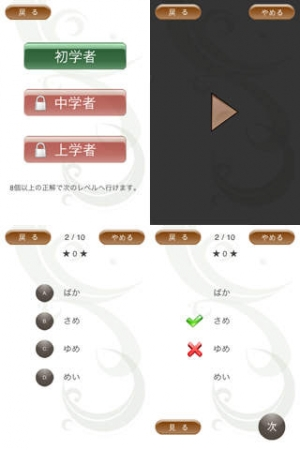 iPhone、iPadアプリ「日本手話 Japanese Sign Langauge」のスクリーンショット 5枚目