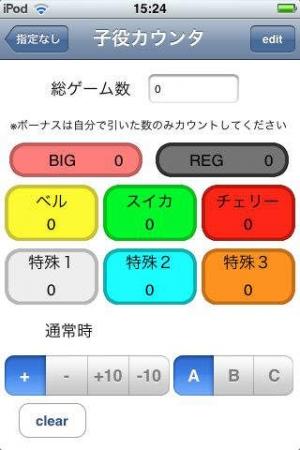 iPhone、iPadアプリ「パチンコ・パチスロ総合支援ツールLite」のスクリーンショット 3枚目