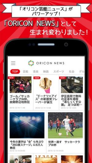 iPhone、iPadアプリ「ORICON NEWS」のスクリーンショット 1枚目