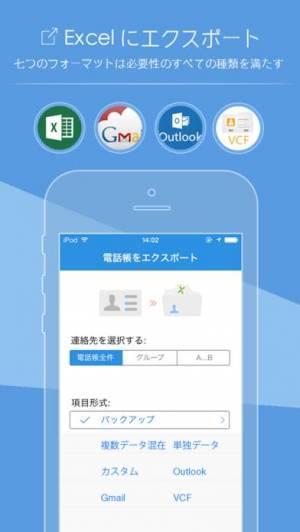 iPhone、iPadアプリ「SA 連絡先」のスクリーンショット 1枚目