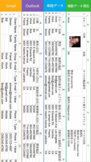 iPhone、iPadアプリ「SA 連絡先」のスクリーンショット 5枚目