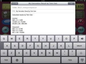 iPhone、iPadアプリ「ツイン 電卓」のスクリーンショット 4枚目