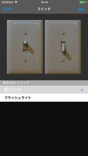 iPhone、iPadアプリ「ドロイドライト」のスクリーンショット 3枚目