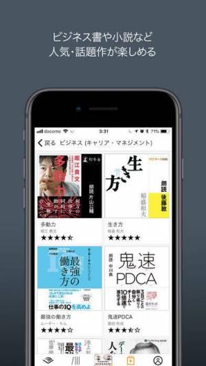 iPhone、iPadアプリ「Amazonオーディオブック - オーディブル」のスクリーンショット 2枚目