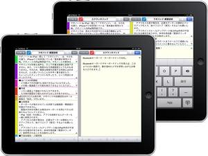 iPhone、iPadアプリ「マギパッド - マギノート for iPad」のスクリーンショット 5枚目