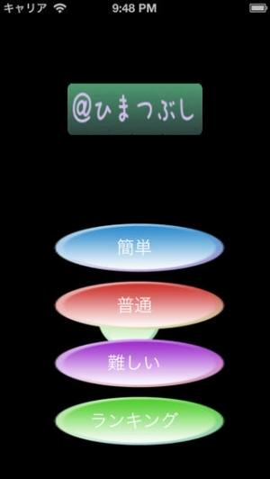 iPhone、iPadアプリ「@ひまつぶし」のスクリーンショット 1枚目