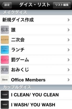iPhone、iPadアプリ「Make Dice Lite」のスクリーンショット 4枚目